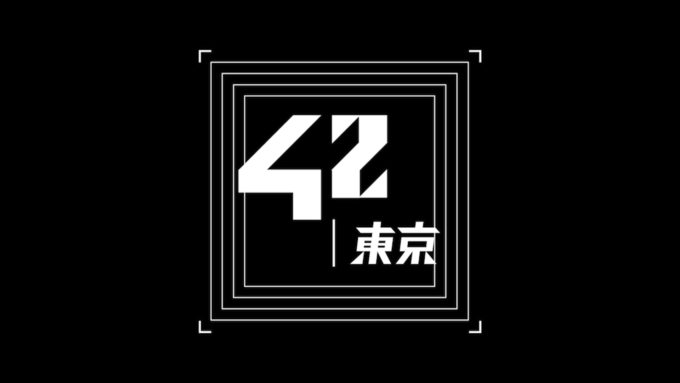 42 Tokyo ConceptFilm『Just coding. 42東京、はじまる。』