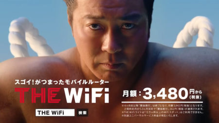 THE WiFi 『THE WiFi 始まる』篇 TVCM