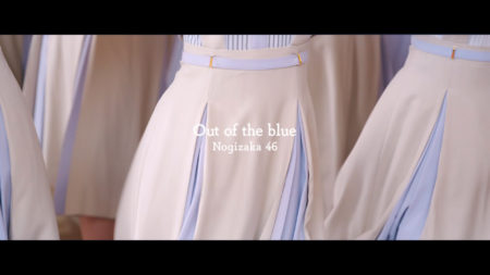 乃木坂46 『Out of the blue』MusicVideo